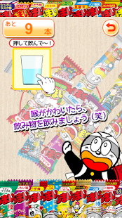 Eat UMAIBO!- screenshot thumbnail