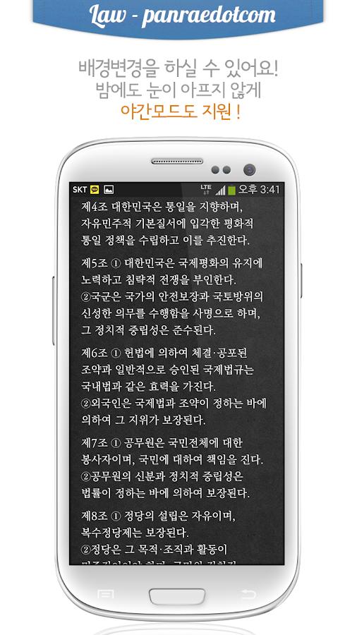 헌법 오디오 핵심 판례듣기- screenshot