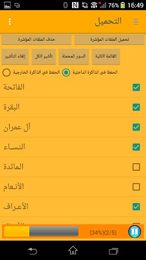 القرآن الكريم ـ ماهر المعيقلي