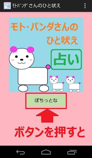 モト・パンダさんのひと吠え(占い)