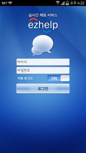 실시간 채팅 서비스 ezHelp Chat ezChat