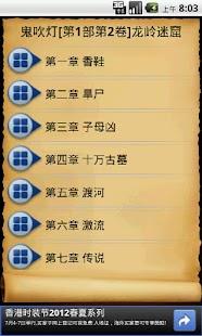 玩書籍App|鬼吹灯 I.2 之 龙岭迷窟免費|APP試玩