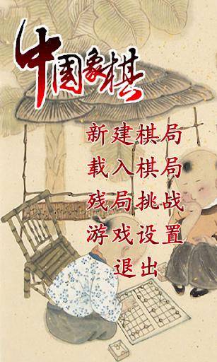 中國象棋-Chinese Chess