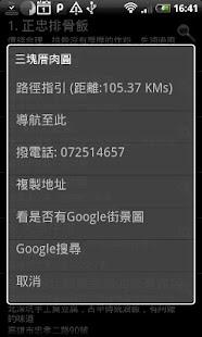 超人氣小吃- screenshot thumbnail