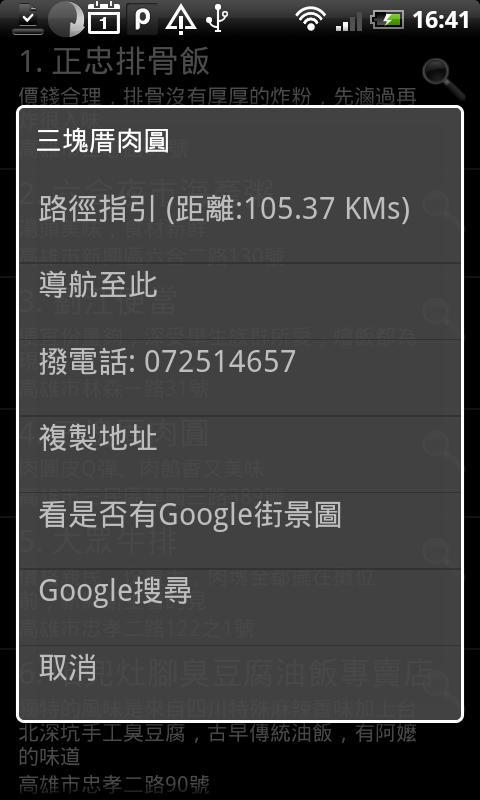 超人氣小吃- screenshot