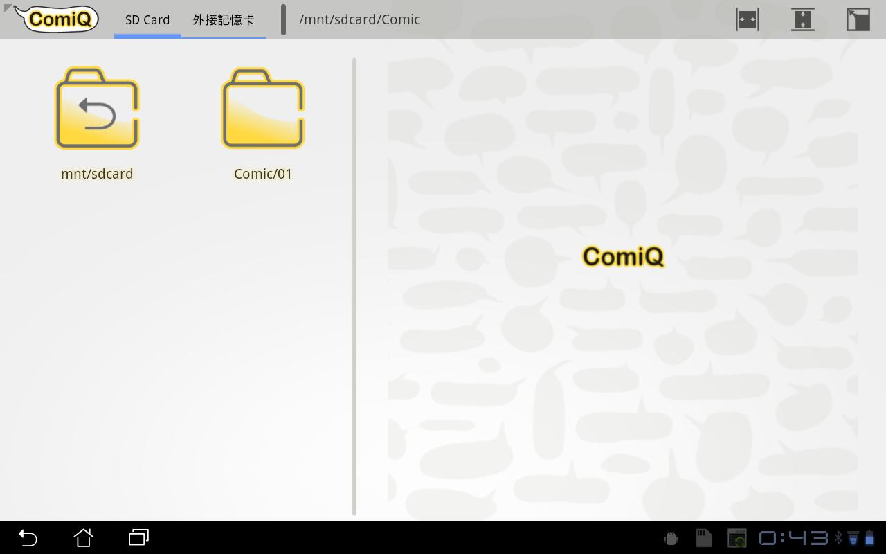 ComiQ Viewer - screenshot