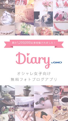 おしゃれ無料フォトブログ Diary ダイアリー byGMO