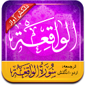 Surah Waqiah Nice Recitation icon