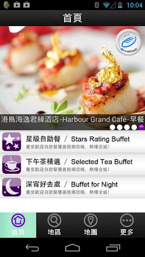 香港自助餐指南
