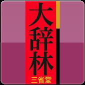 スーパー大辞林(三省堂)
