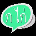 Thai Alphabet Learning ก ไก่ icon