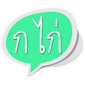 Thai Alphabet Learning ก ไก่