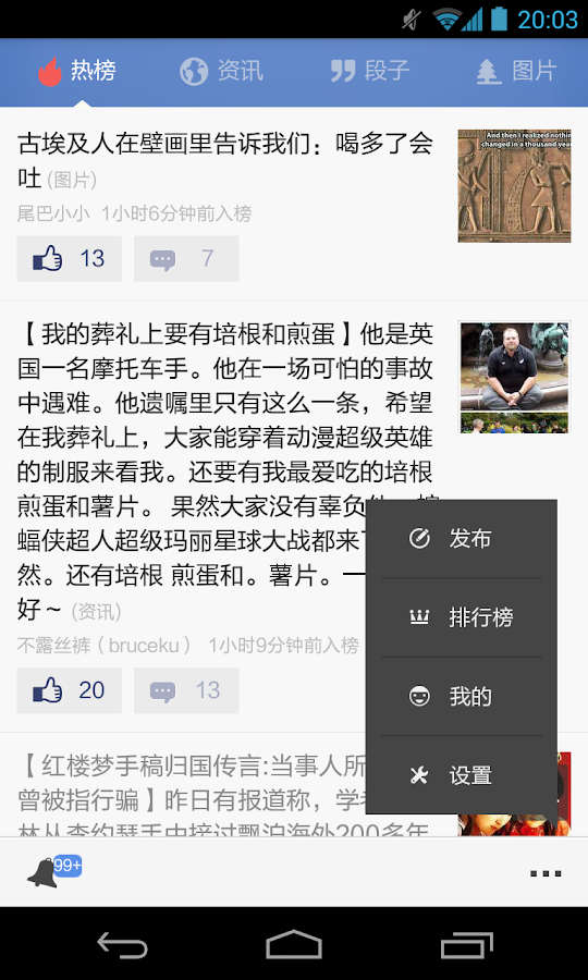 抽屉新热榜- screenshot