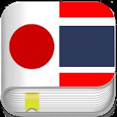 Japanese Thai Translator
