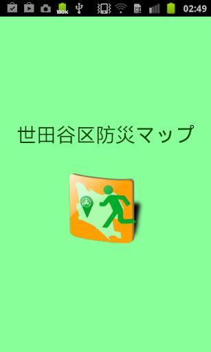 世田谷区防災マップ