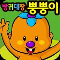 방귀대장 뿡뿡이 다시보기-무료감상(유아동영상) icon