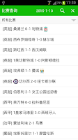 Screenshot of 足球比分