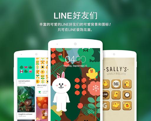 背景画面 图标 小工具 - LINE DECO