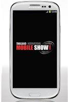 Screenshot of MobileShowTH