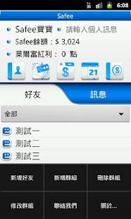 Safee Android Version - screenshot thumbnail