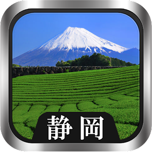 静岡方言辞典
