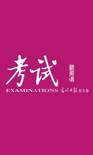 考试·新英语