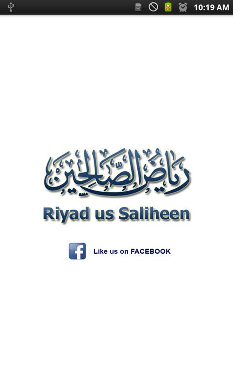 Riyad us Saliheen (Malay) Free - screenshot