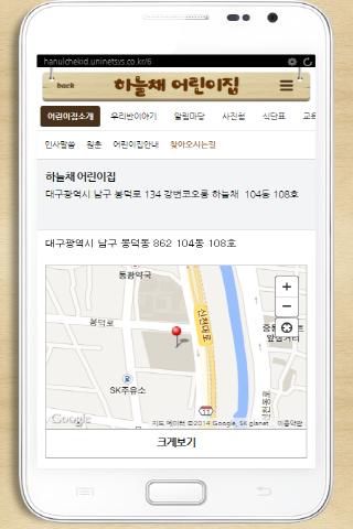【免費通訊App】하늘채 어린이집, 하늘채-APP點子