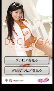 Dechaga Gravure Shiori- screenshot thumbnail