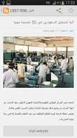 Screenshot of AkhbarSaudia أخبار السعودية