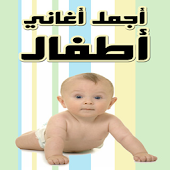Kids Songs (Arabic)