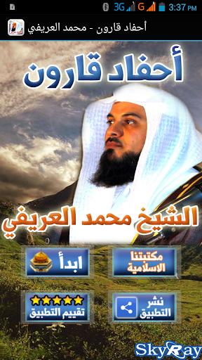 أحفاد قارون - محمد العريفي