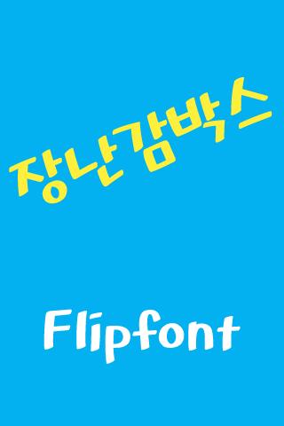 Rix장난감박스™ 한국어 Flipfont