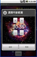 Screenshot of 島星人