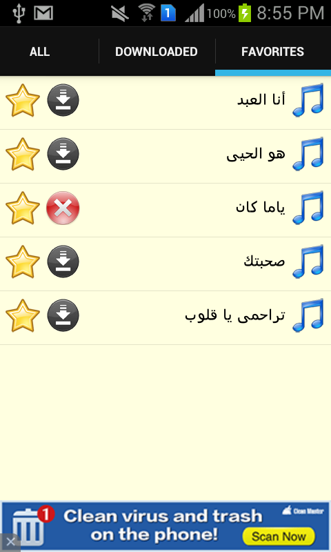 Best Islamic Songs of Afasy - screenshot