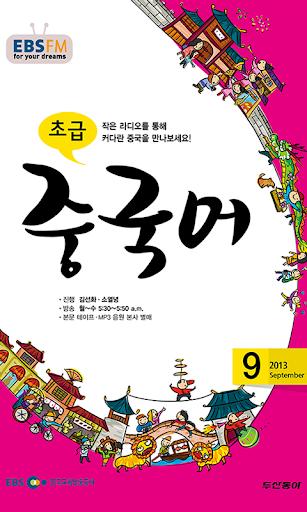 EBS FM 초급중국어 2013.9월호