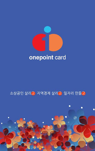 원포인트 카드