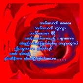 Myanmar Best Poems