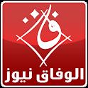 الوفاق نيوز الجريدة الكترونية icon