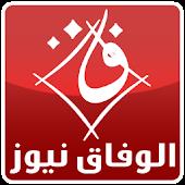 الوفاق نيوز الجريدة الكترونية