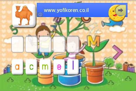 English Games For Kids - screenshot thumbnail