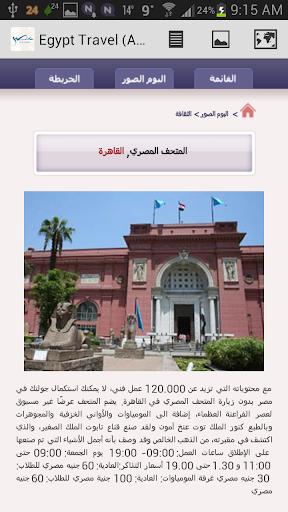玩旅遊App|Egypt Travel (AR)免費|APP試玩