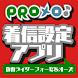 PROメロ♪仮面ライダー フォーゼ&オーズ 着信設定アプリ