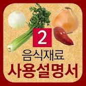 음식재료사용설명서2편-과일/견과/곡물/장