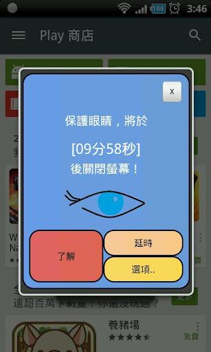 愛吾眼-眼睛保護程式 成人或兒童螢幕使用時間限制
