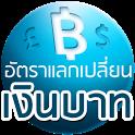 อัตราแลกเปลี่ยน เงินบาท ไทย icon