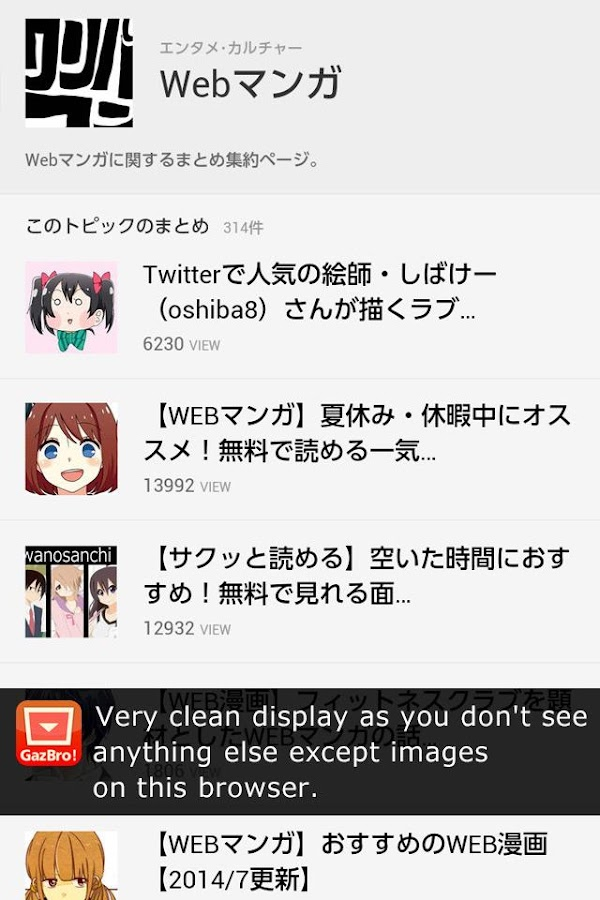 Image browser:'GazBro!' - Android Apps on Google Play