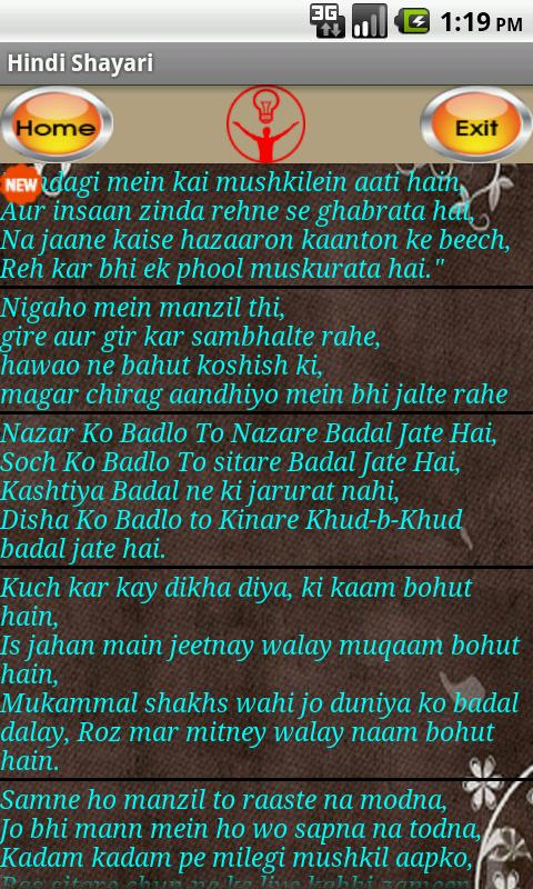 Hindi Shayari - screenshot