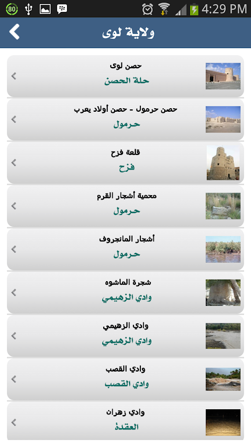 Wilayati Liwa- screenshot