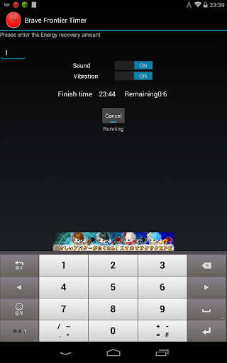 Timer for Brave Frontier